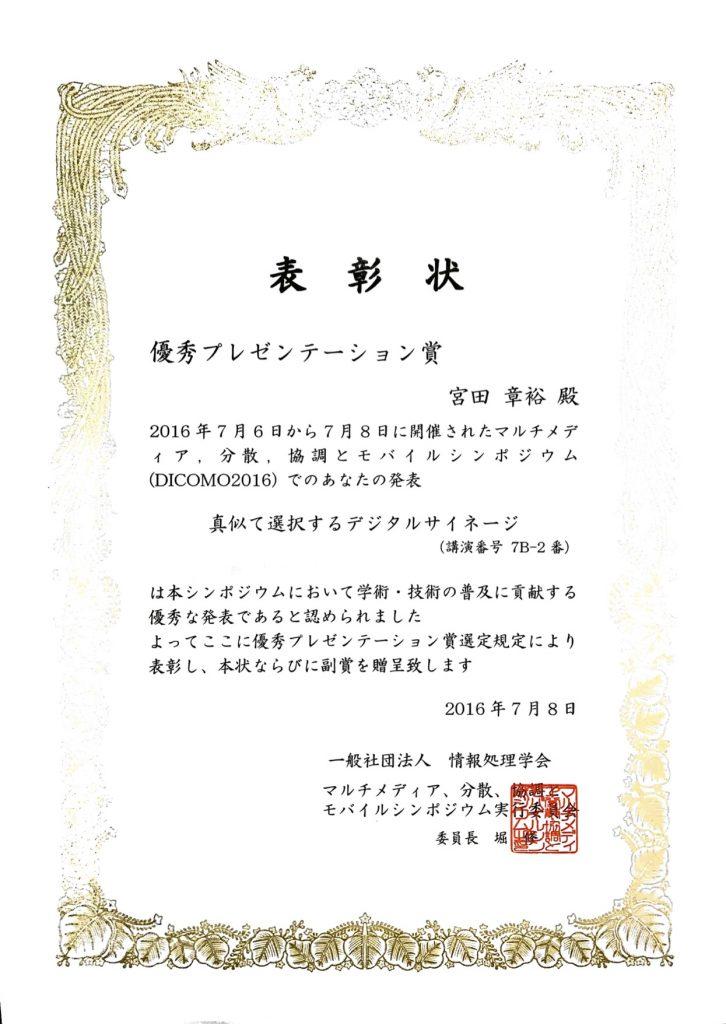 DICOMO2016優秀プレゼンテーション賞受賞