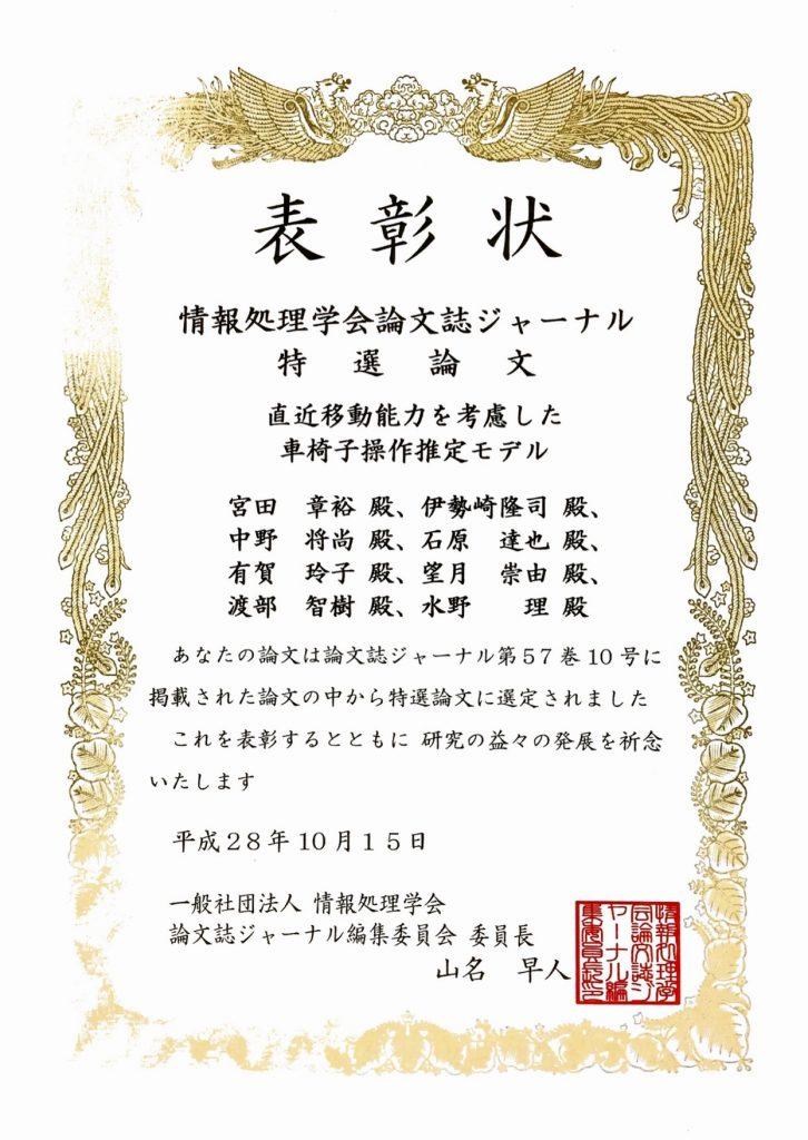 情報処理学会 特選論文 受賞