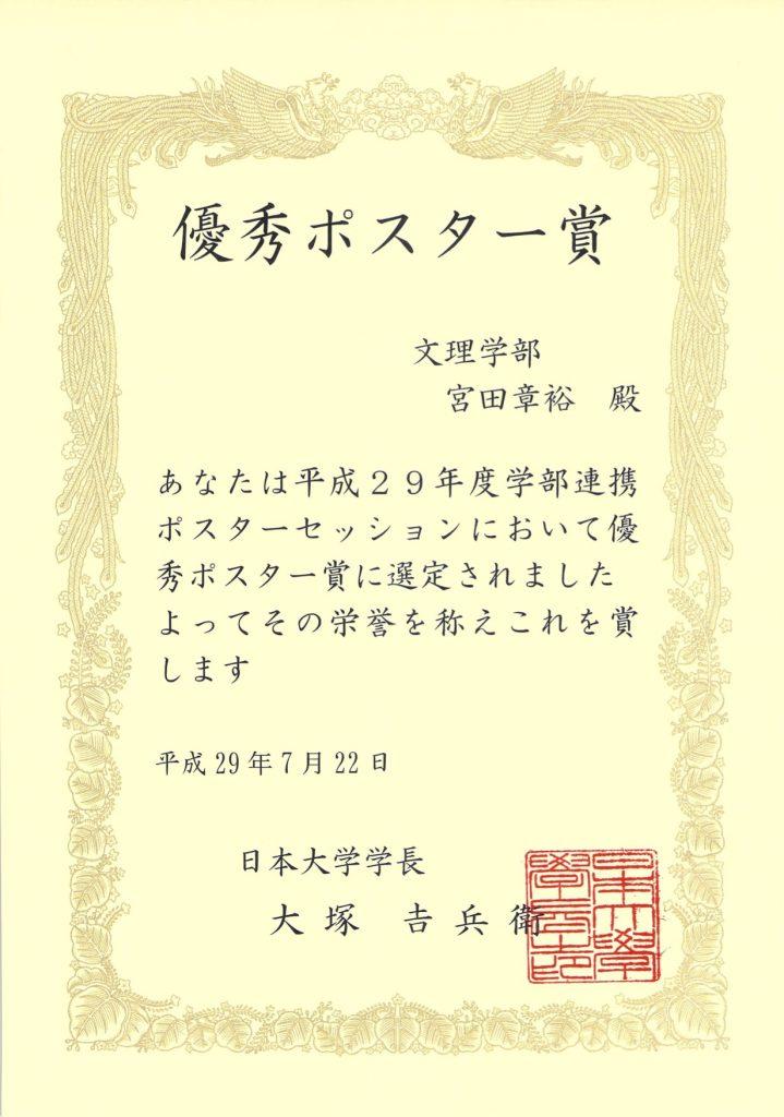 日本大学全学部連携ポスターセッション発表・最優秀賞受賞