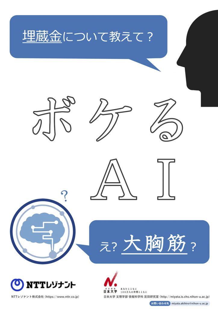 東京ゲームショウ2017出展「ボケるAI」