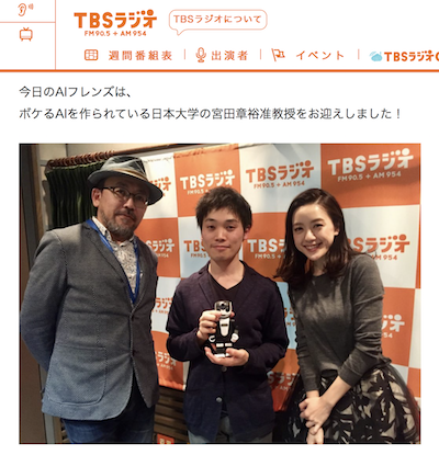 TBSラジオ出演(ボケるAI)