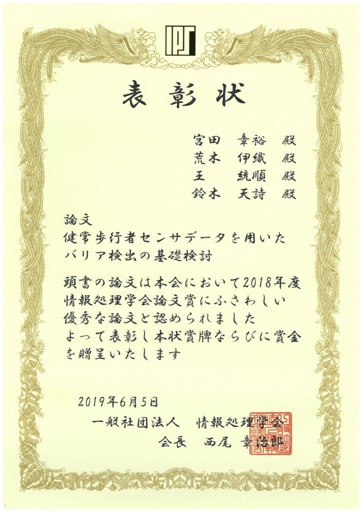 情報処理学会論文賞を2年連続受賞