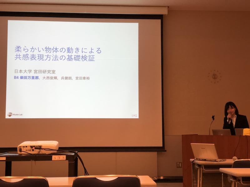 B4柴田さんが第62回UBI研究会で発表