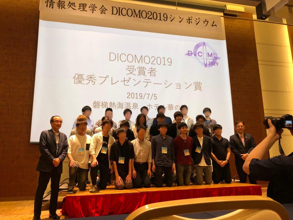 DICOMO2019で4件受賞