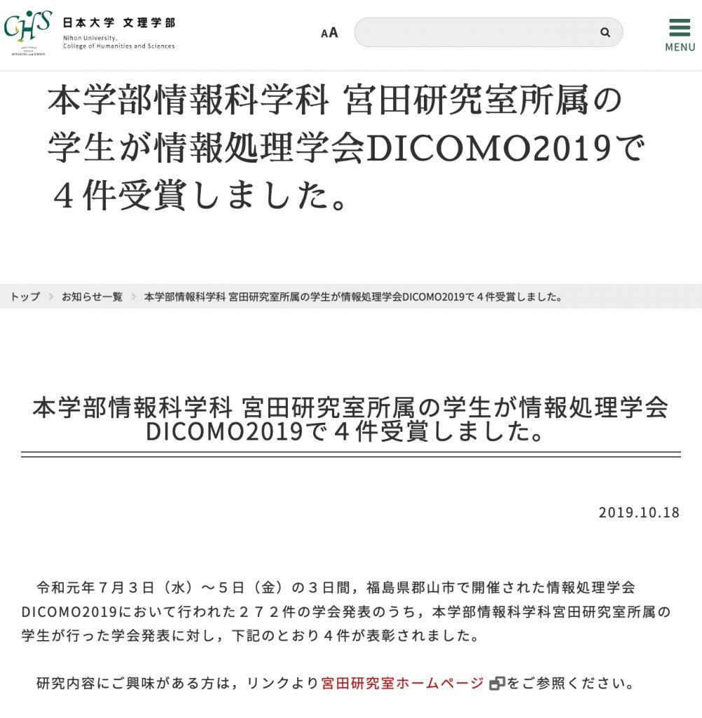 文理学部WebサイトへのDICOMO2019受賞情報掲載