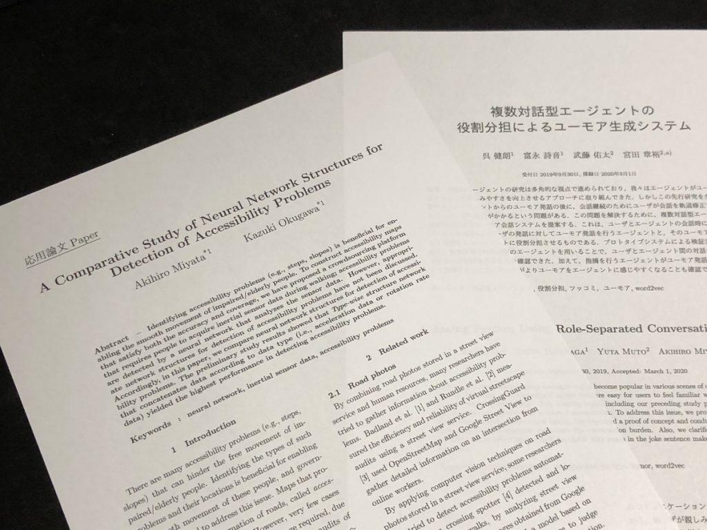 論文誌2件採録