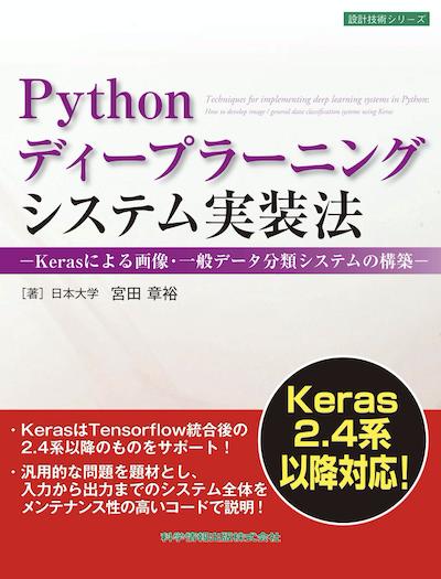 著書:Pythonディープラーニングシステム実装法