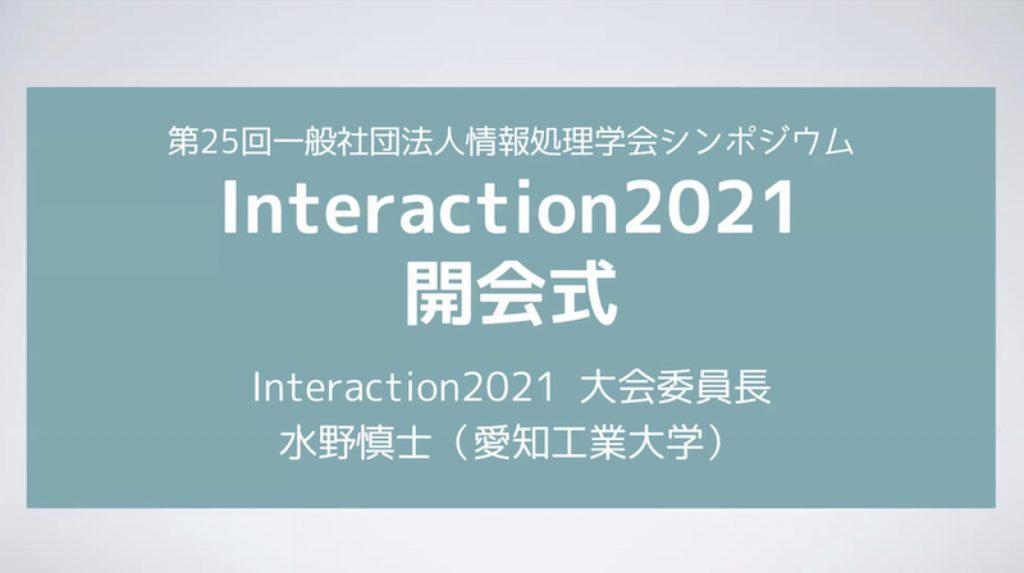 インタラクション2021で9件発表