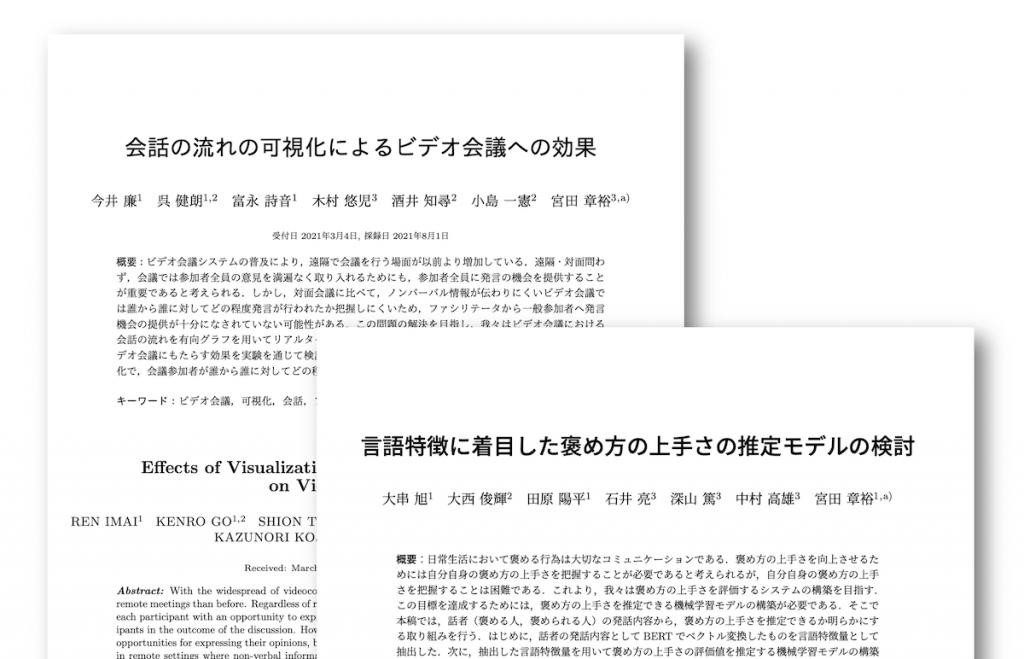 IPSJ論文誌など2件採録
